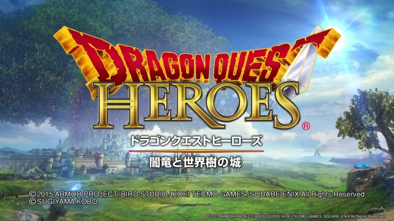 【DRAGON QUEST HEROES】PS4版 感想