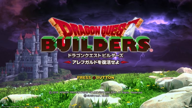 【DRAGON QUEST BUILDERS】PS4版 感想