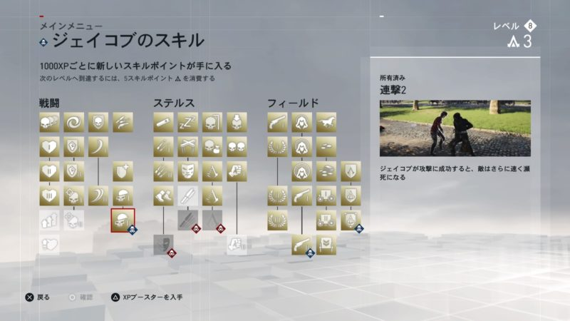Assassin's Creed Syndicate スキル