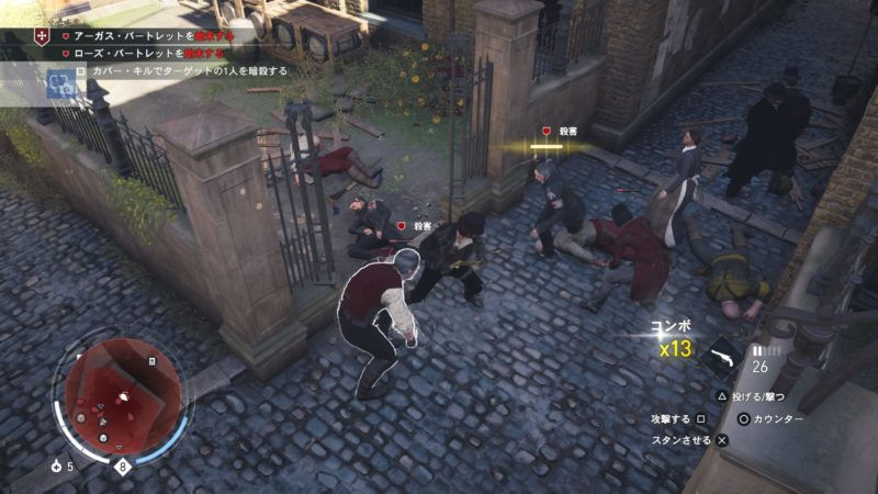 Assassin's Creed Syndicate 乱戦