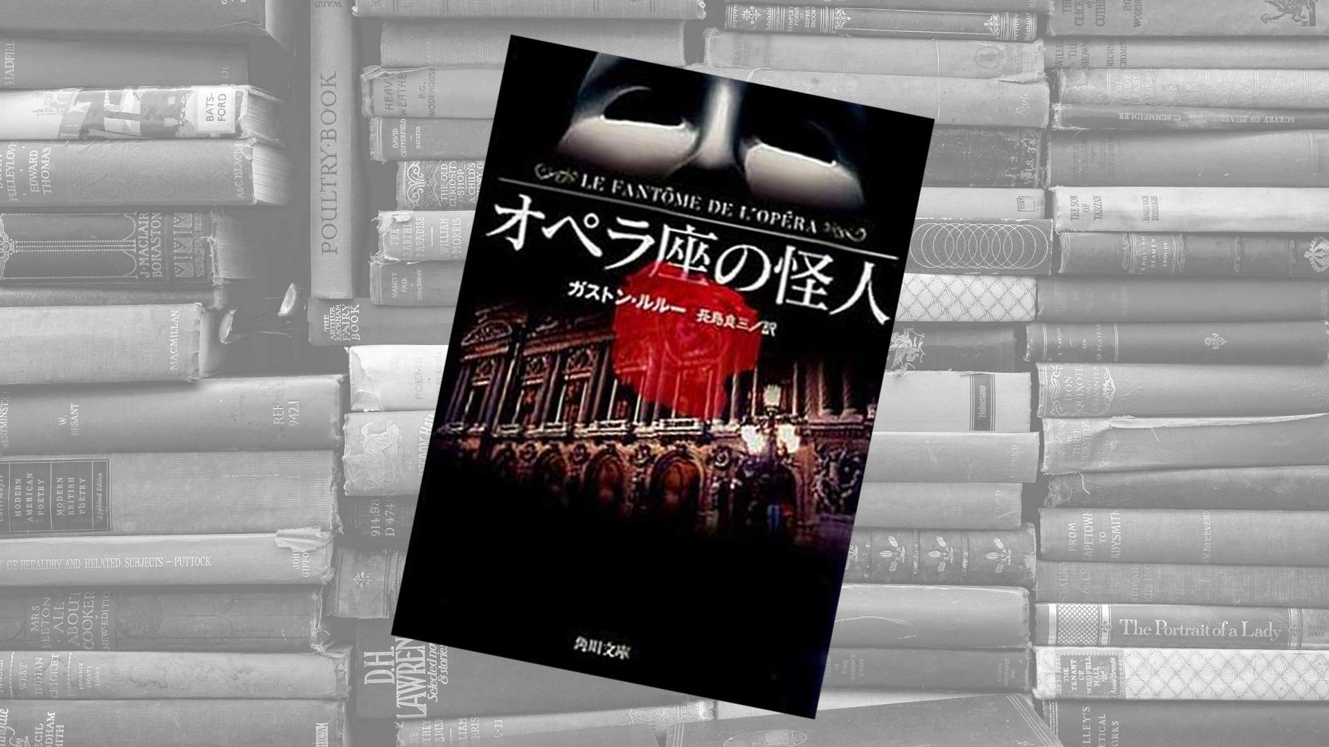 【オペラ座の怪人】ガストン・ルルー【小説】あらすじ 感想 など