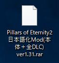 Pillars of Eternity2 日本語化Mod(本体+全DLC) ver1.31.rar