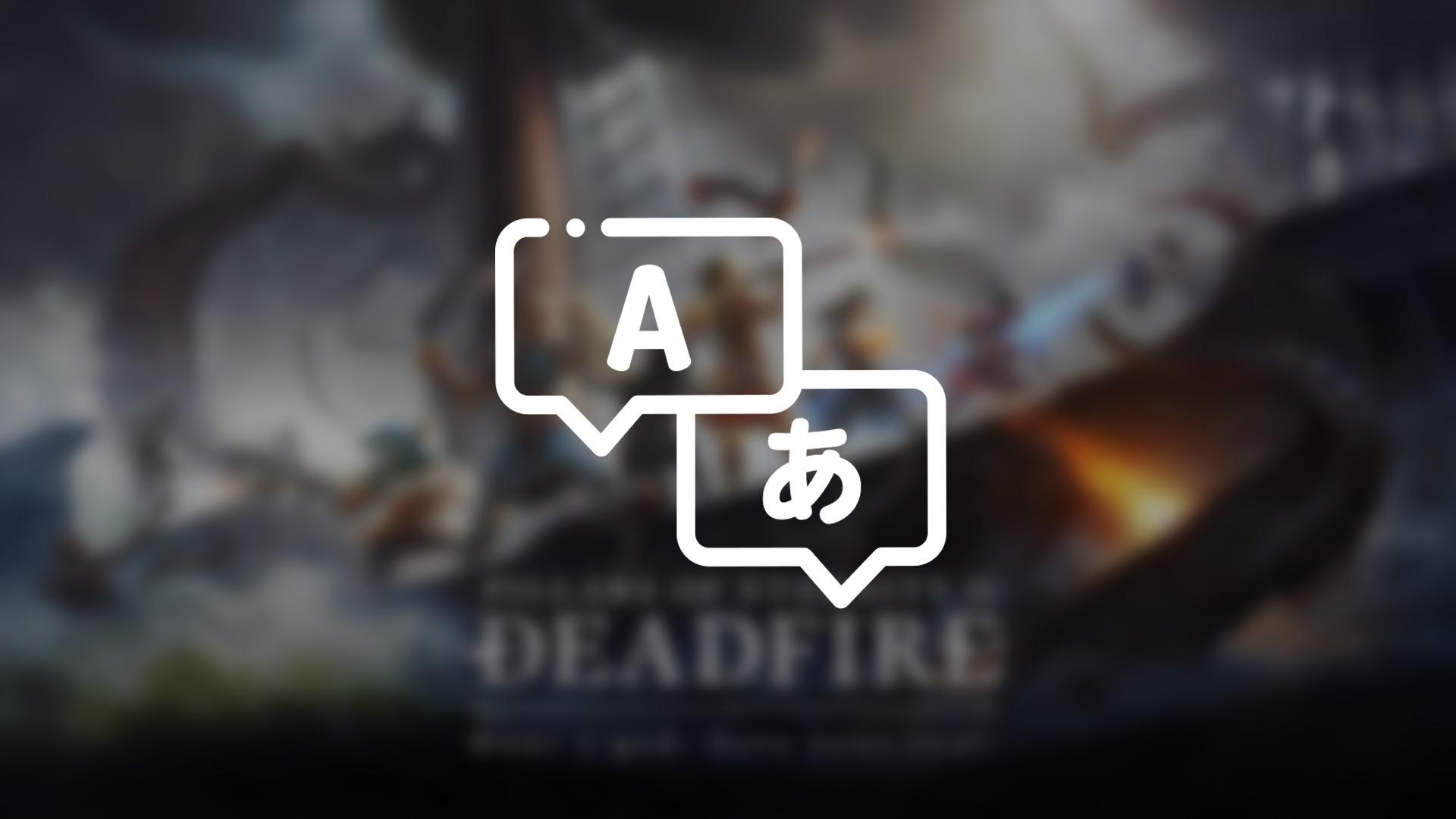 【Pillars of Eternity II : Deadfire】日本語化