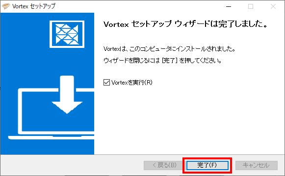 完了をクリックすると、Vortexが起動
