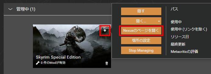 右上「+」マークをクリックし、「Nexusのページを開く」をクリック