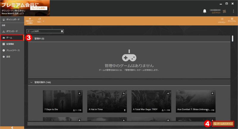 左側の「ゲーム」を選択し、右下の「ゲームのスキャン」をクリック
