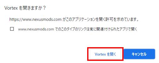 「Vortexを開く」をクリック