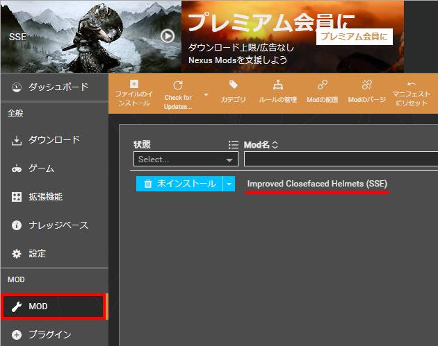 左側「MOD」を選択すると、右側にダウンロードしたMODが表示される