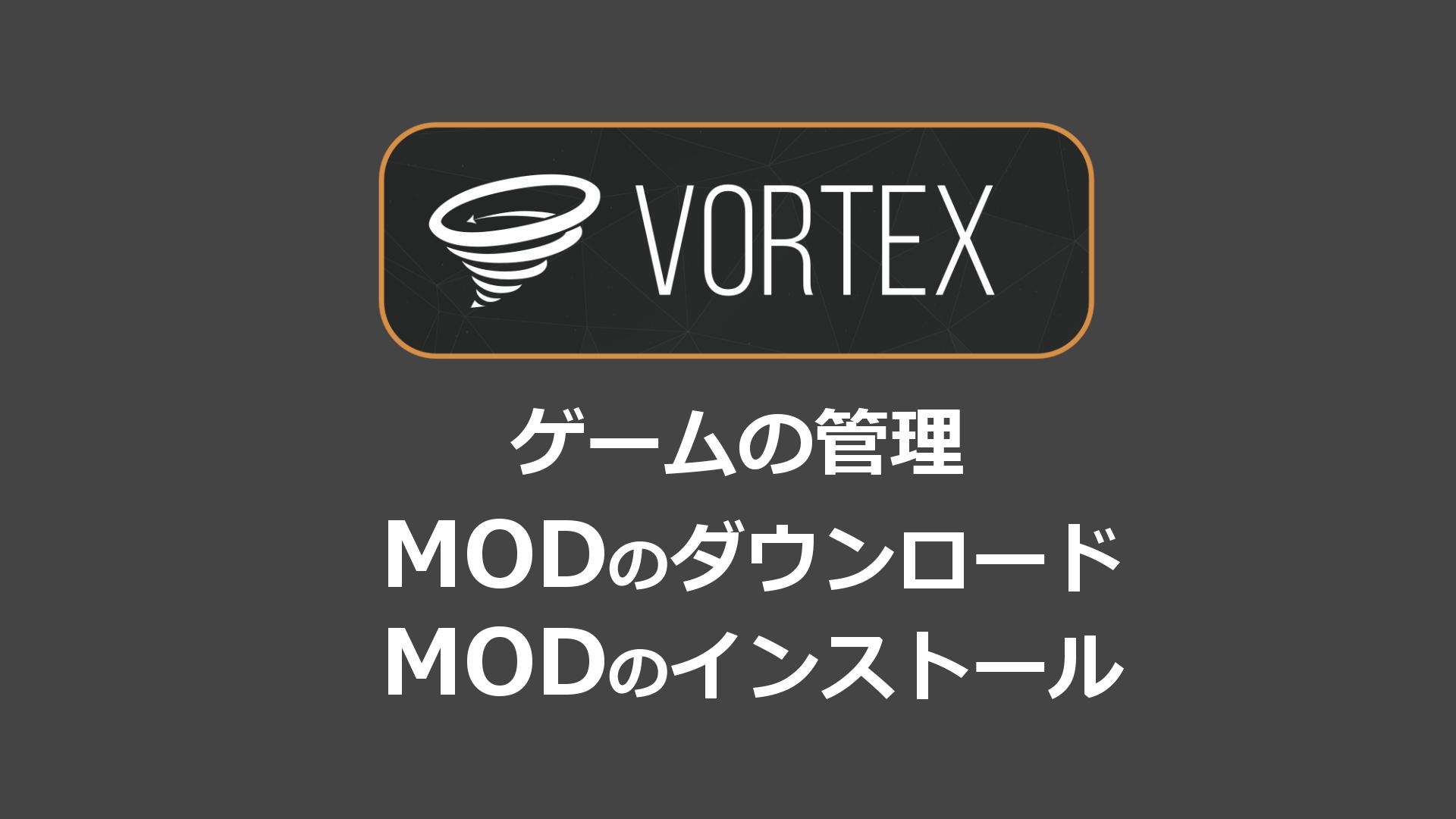 【Vortex】ゲームの管理・MODのダウンロード/インストールの方法をわかりやすく解説