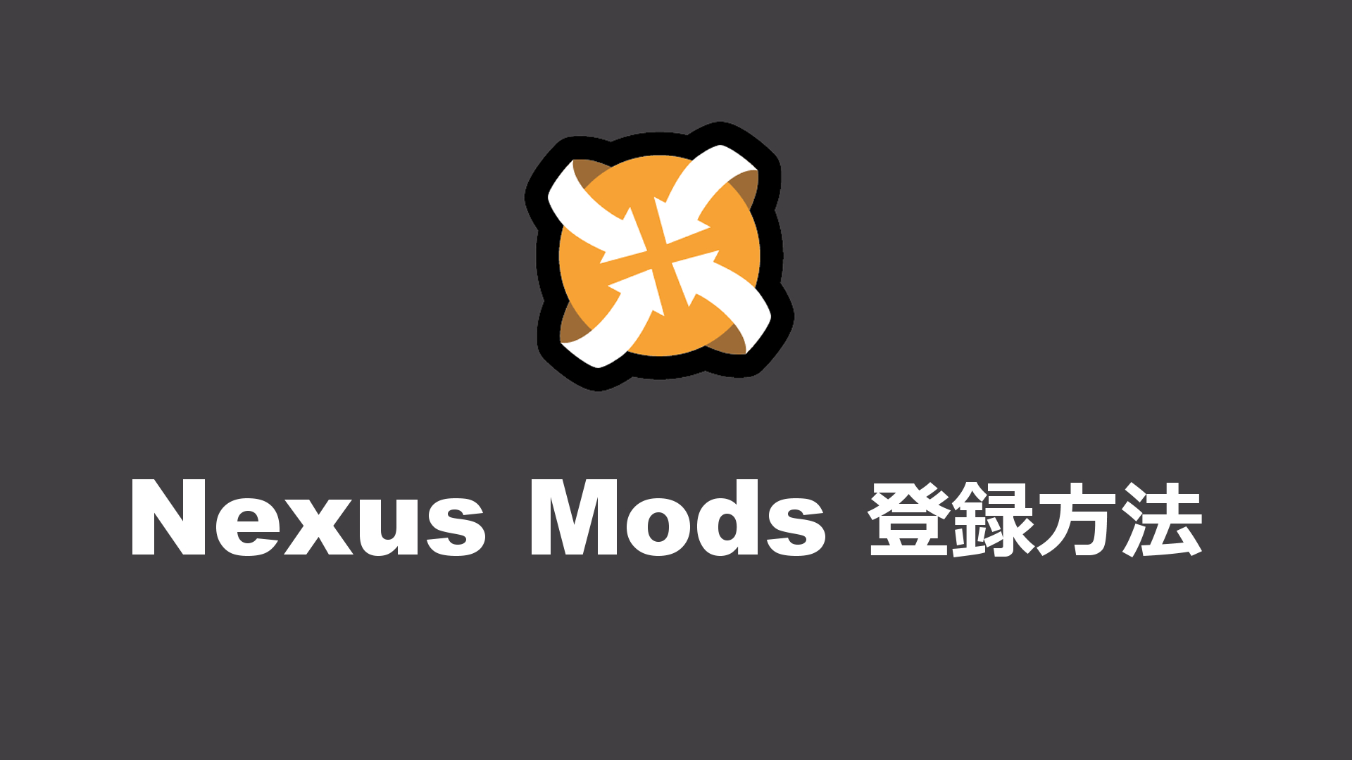 【Nexus mods】登録方法と年齢制限解除をわかりやすく解説