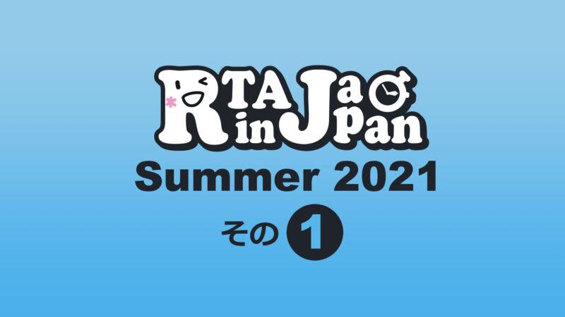 【RTA in Japan Summer 2021】おすすめタイトル その1【12選】